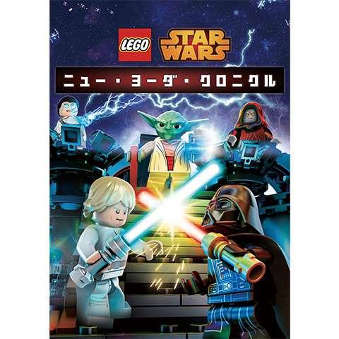 LEGO スター・ウォーズ/ニュー・ヨーダ・クロニクル シーズン11
