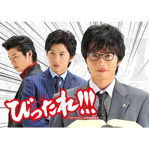 ドラマ「びったれ!!!」