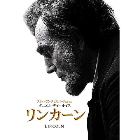 [字] [吹] リンカーン