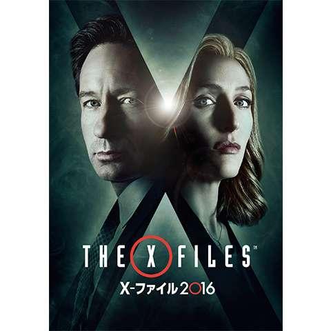 X‐ファイル 2016  風間杜夫・戸田恵子バージョン