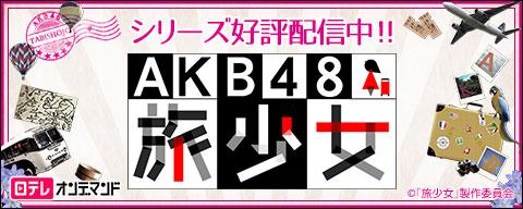 AKB48 旅少女