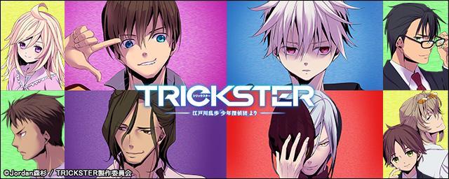 TRICKSTER ‐江戸川乱歩「少年探偵団」より‐