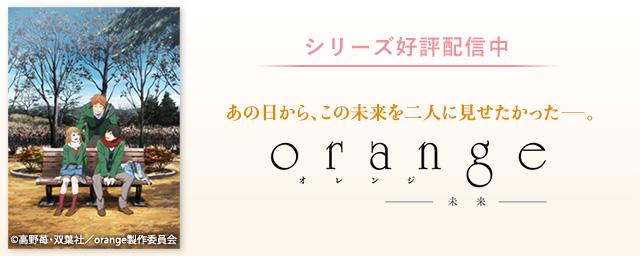 orange -未来-