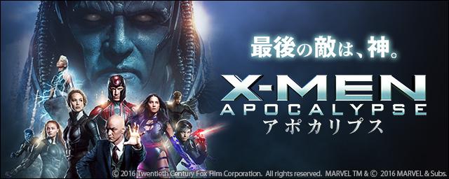 「X‐MEN アポカリプス」予告編
