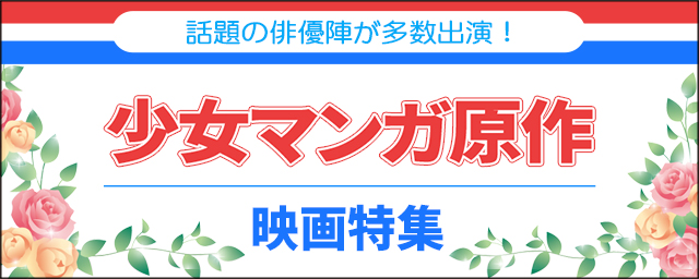 少女マンガ原作映画 特集
