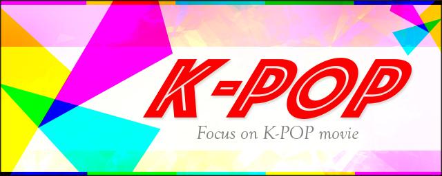 K-POPジャンルページ