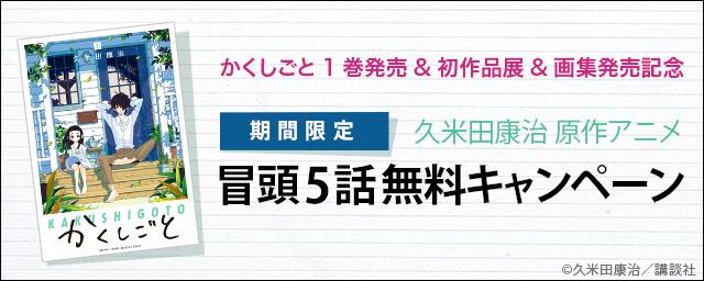 久米田康治原作アニメ5話無料キャンペーン