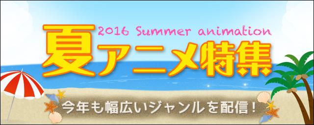 2016年夏アニメ特集