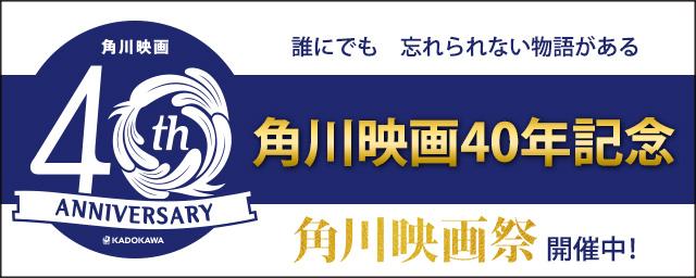 角川映画40年記念 特集