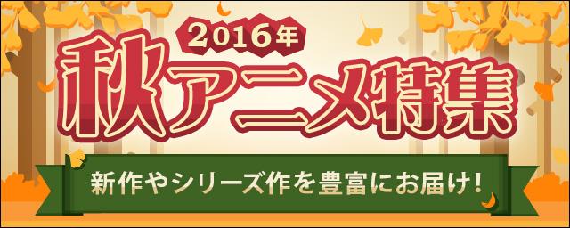 2016年秋アニメ特集