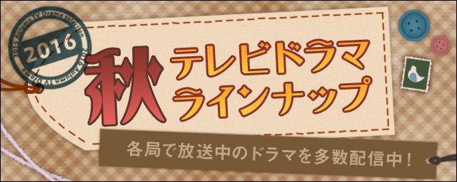 2016年秋テレビドラマラインナップ