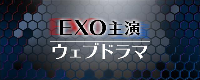 EXO主演ドラマ
