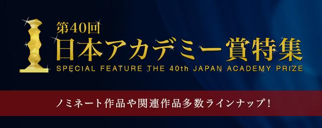 第40回日本アカデミー賞特集