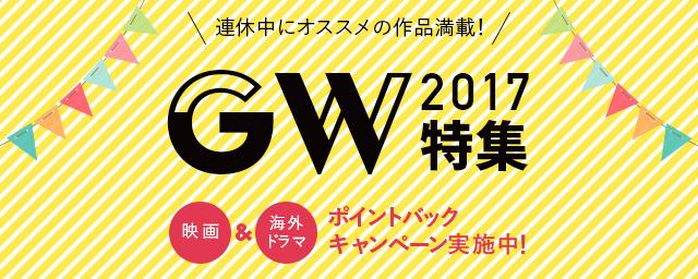 2017GW特集