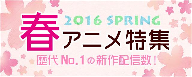 2016春アニメ特集