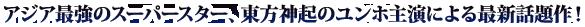 アジア最強のスーパースター、東方神起のユンホ主演による最新話題作!