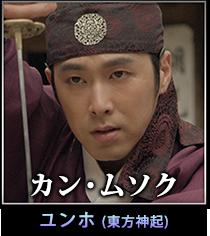 カン・ムソク/ユンホ(東方神起)