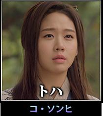 トハ/コ・ソンヒ