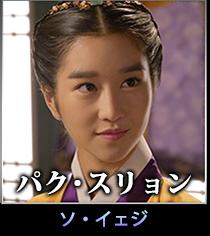 パク・スリョン/ソ・イェジ