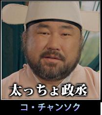 太っちょ政丞/コ・チャンソク