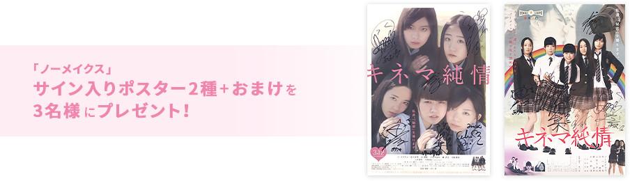 「ノーメイクス」サイン入りポスター+おまけを3名様にプレゼント!