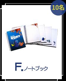 F:ノートブック 10名
