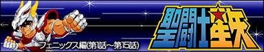 聖闘士星矢 フェニックス編(第1話~第15話)