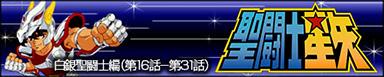 聖闘士星矢 白銀聖闘士編(第16話~第31話)