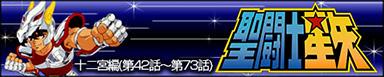 聖闘士星矢 十二宮編(第42話~第73話)