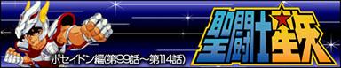 聖闘士星矢 ポセイドン編(第99話~第114話)