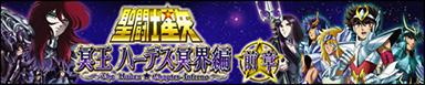 聖闘士星矢 冥王ハーデス冥界編 前章