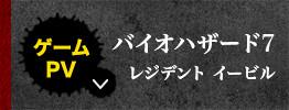 ゲームPV バイオハザード7 レジデント イービル