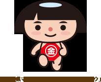 神奈川県マスコット「かながわキンタロウ」