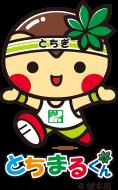 栃木県マスコット「とちまるくん」