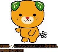 愛媛県イメージアップマスコット「みきゃん」許諾番号2901041