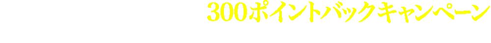 グザヴィエ・ドラン過去作品 300ポイントバックキャンペーン