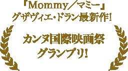 「Mommy/マミー」グザヴィエ・ドラン最新作!カンヌ国際映画祭グランプリ!