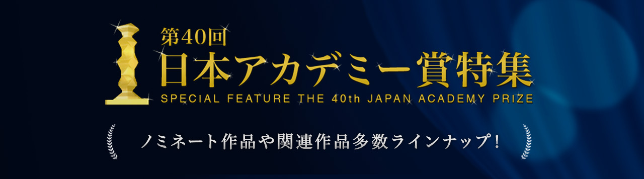 第40回日本アカデミー賞特集 ノミネート作品や関連作品多数ラインナップ!