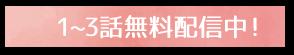 1〜3話無料配信中!