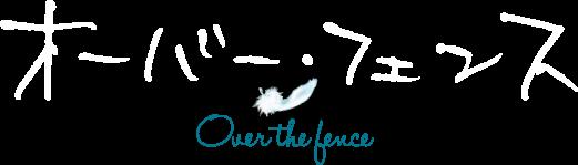 オーバー・フェンス ロゴ