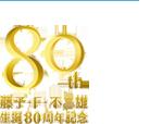 80th 藤子・F・不二雄 生誕80周年記念