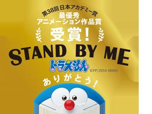 第38回日本アカデミー賞 最優秀アニメーション作品賞 受賞! STAND BY ME ドラえもん ありがとう!