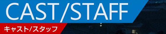 CAST/STAFF キャスト/スタッフ
