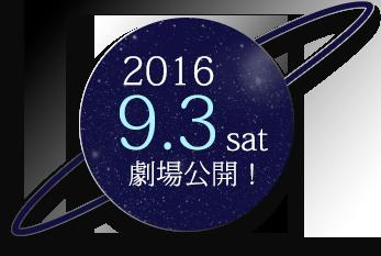 2016.9.3(土)劇場公開!