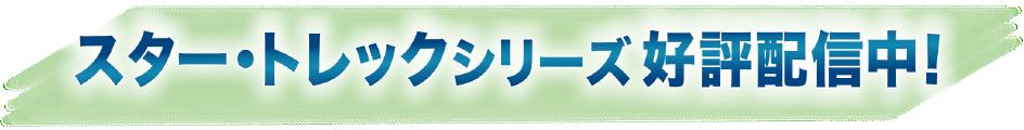 スター・トレックシリーズ好評配信中!