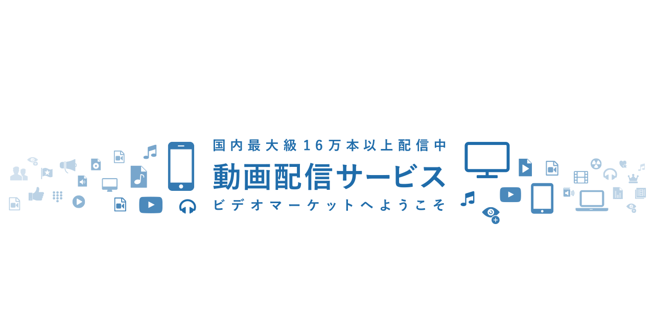 日本最大級の公式動画サービス。100,000本以上!