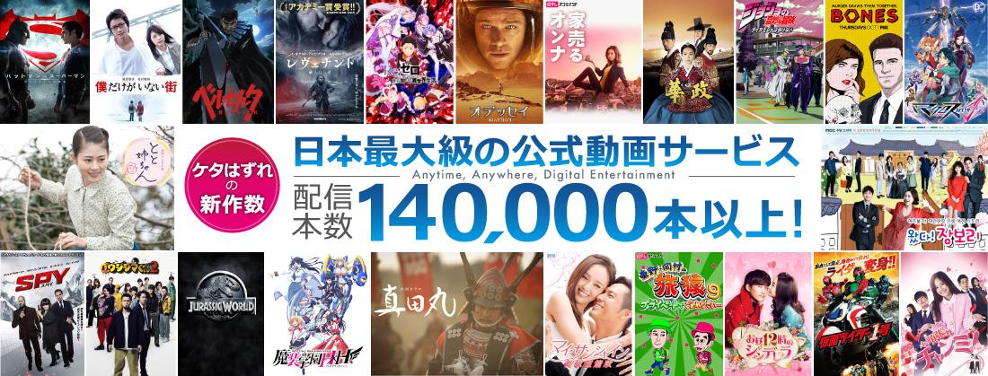 あなたの見たいに今スグおこたえ! 配信本数140,000本以上! 日本最大級の公式動画サービス