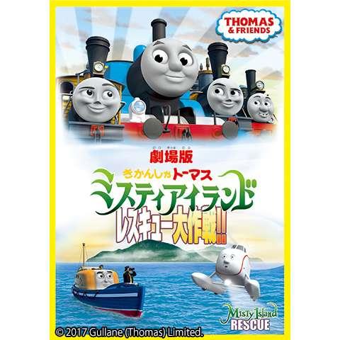 劇場版きかんしゃトーマス ミスティアイランド レスキュー大作戦!!