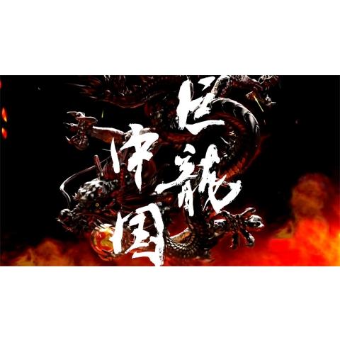 Nスペ 巨龍中国