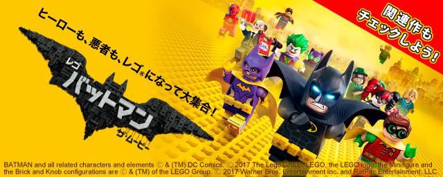 レゴ(R)バットマン ザ・ムービー予告編